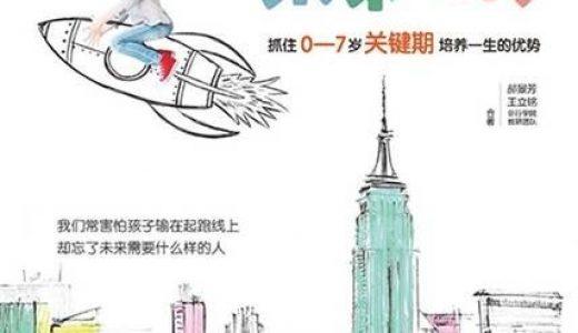 写给父母的未来之书 郝景芳 王立铭著 pdf电子书 百度云盘下载