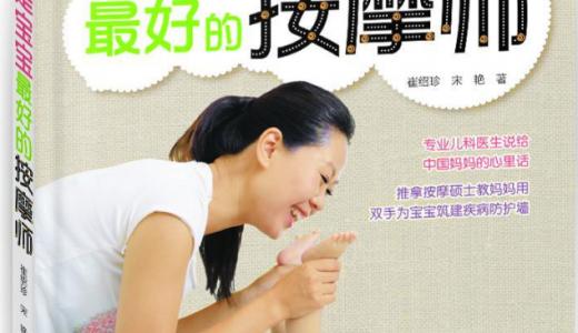 妈妈是宝宝最好的按摩师 崔绍珍 宋艳著 pdf电子书 百度云盘下载