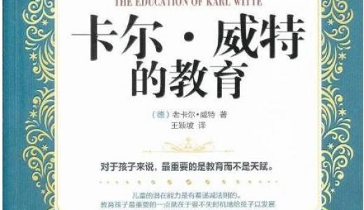 卡尔威特的教育 卡尔.威特著 pdf电子书 百度云盘下载