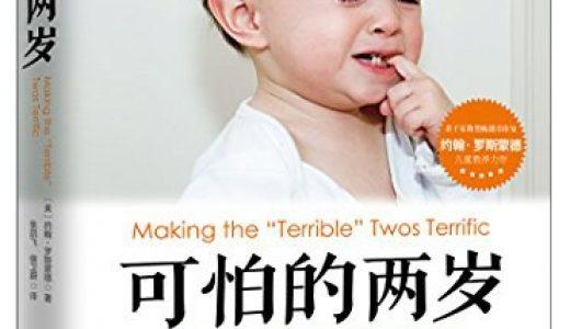 可怕的两岁 约翰·罗斯蒙德著 pdf电子书 百度云盘下载