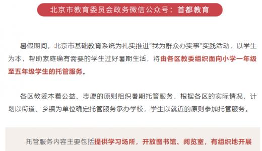 北京市小学生暑期有望被学校托管
