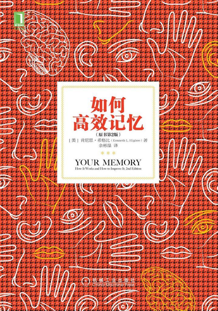 如何高效记忆