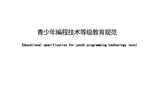 国家团体标准《青少年编程技术等级教育规范》发布